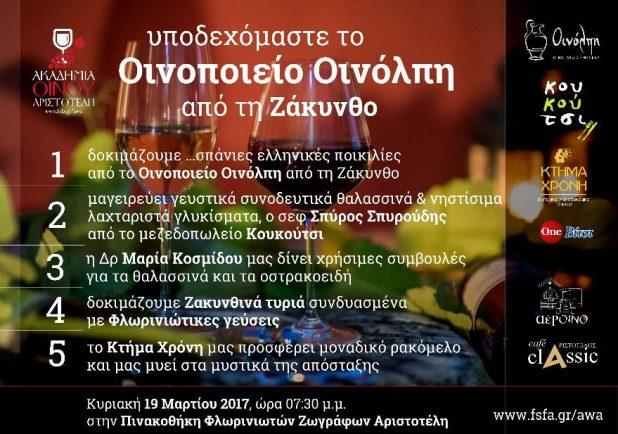 H Ακαδημία Οίνου του συλλόγου υποδέχεται το Οινοποιείο Οινόλπη από τη Ζάκυνθο