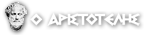 """ΦΣΦΑ - Φιλεκπαιδευτικός Σύλλογος Φλώρινας """"Ο Αριστοτέλης"""""""