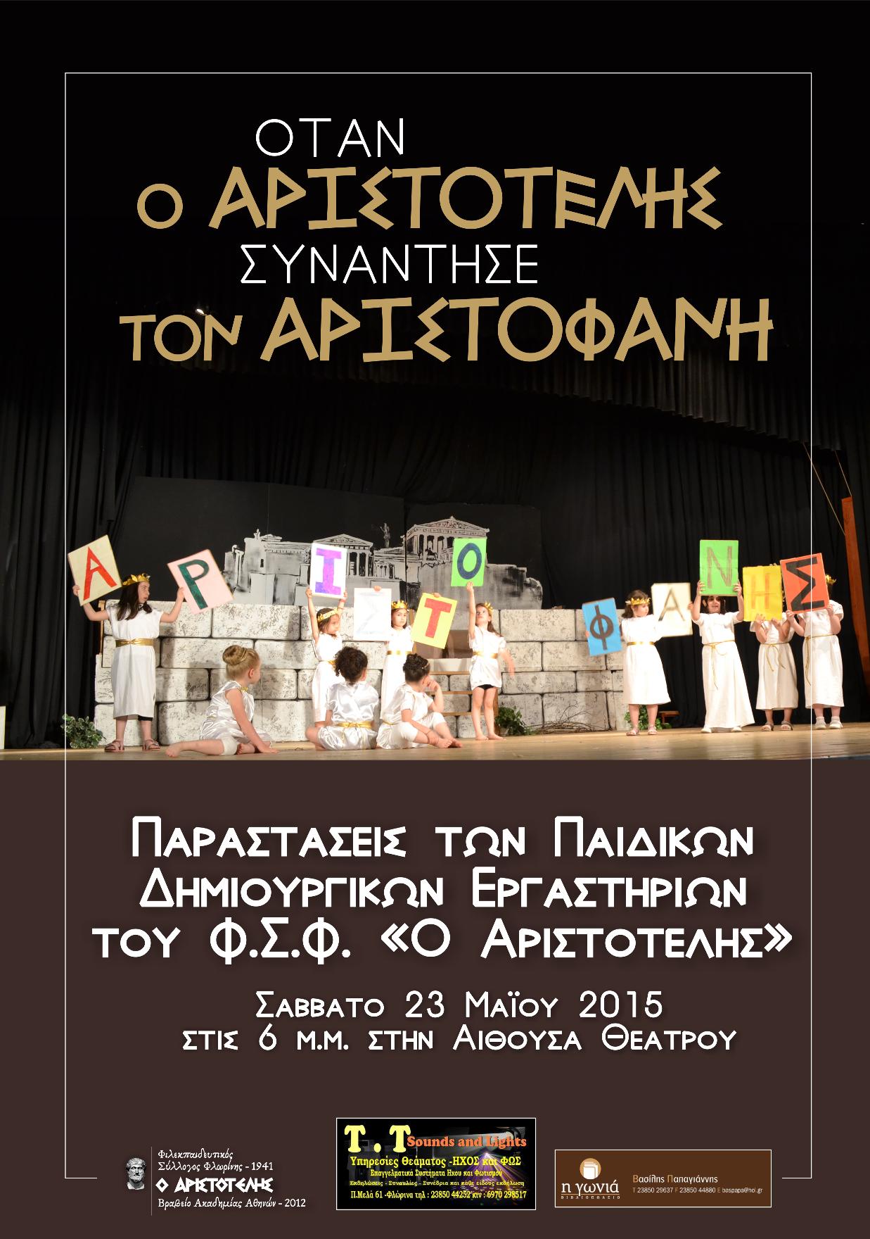 ΘΕΑΤΡΙΚΟ ΑΡΙΣΤΟΦΑΝΗ_Β3