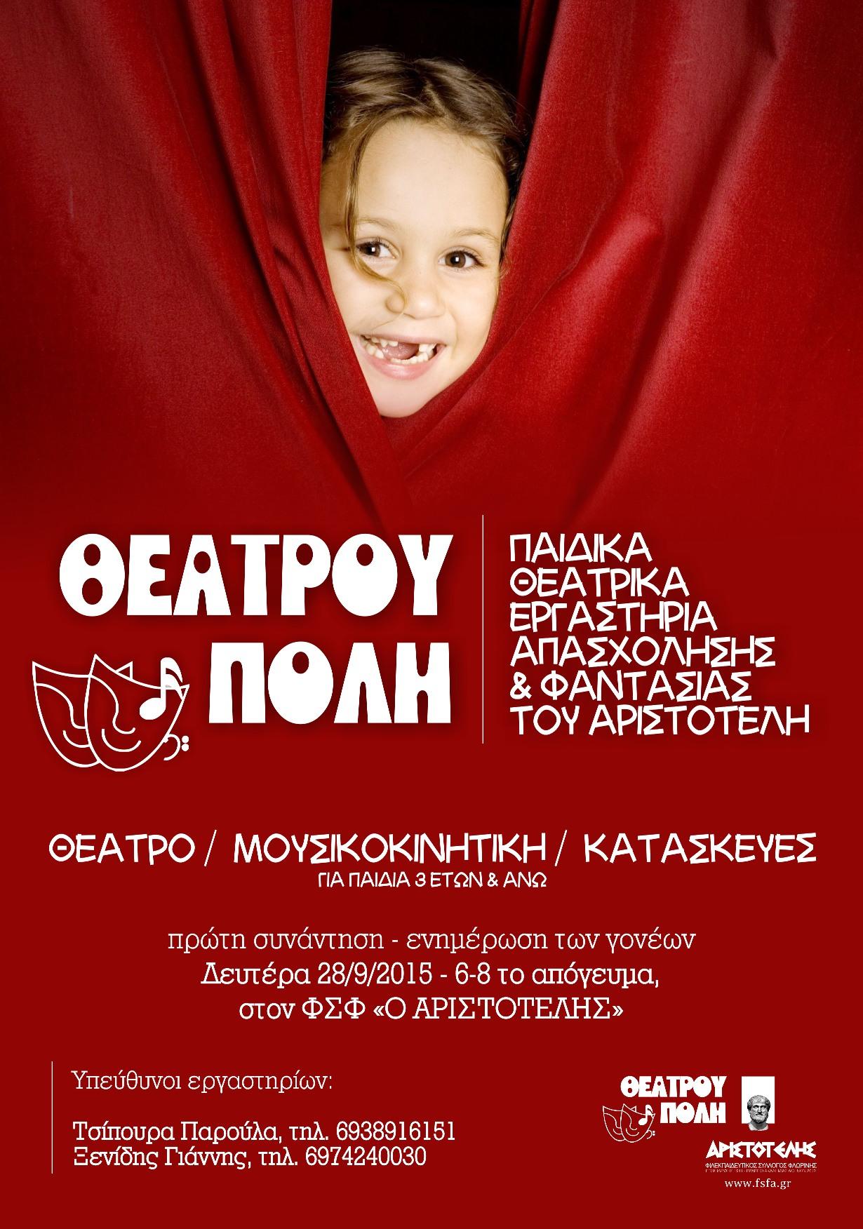ΘΕΑΤΡΙΚΟ ΕΡΓΑΣΤΗΡΙ 2015 small