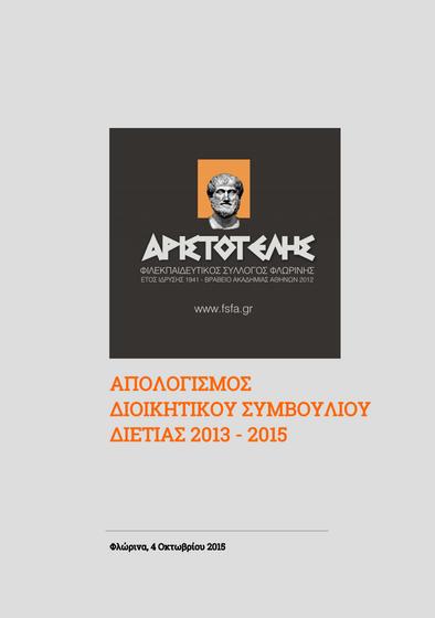 Απολογισμός διετίας 2013 - 2015