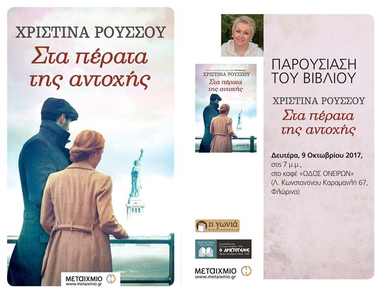 """Βιβλιοπαρουσίαση: """"ΣΤΑ ΠΕΡΑΤΑ ΤΗΣ ΑΝΤΟΧΗΣ"""" της Χριστίνας Ρούσσου από τον Όμιλο Βιβλίου του ΦΣΦΑ"""