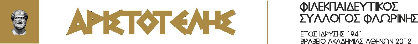 """ΦΣΦΑ – Φιλεκπαιδευτικός Σύλλογος Φλώρινας """"Ο Αριστοτέλης"""""""