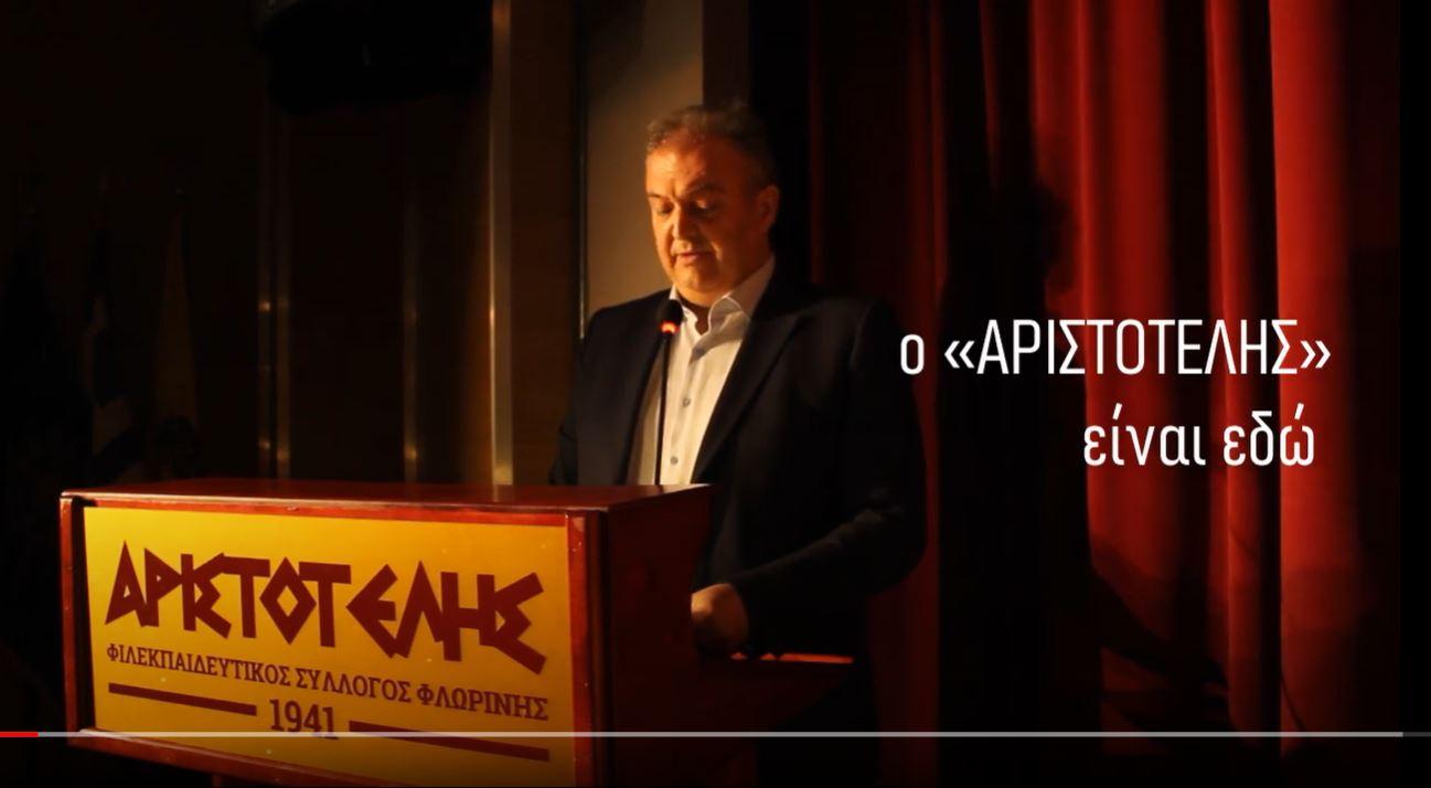 Μήνυμα από τον «Αριστοτέλη»:  Είμαστε όλοι εδώ και συνεχίζουμε